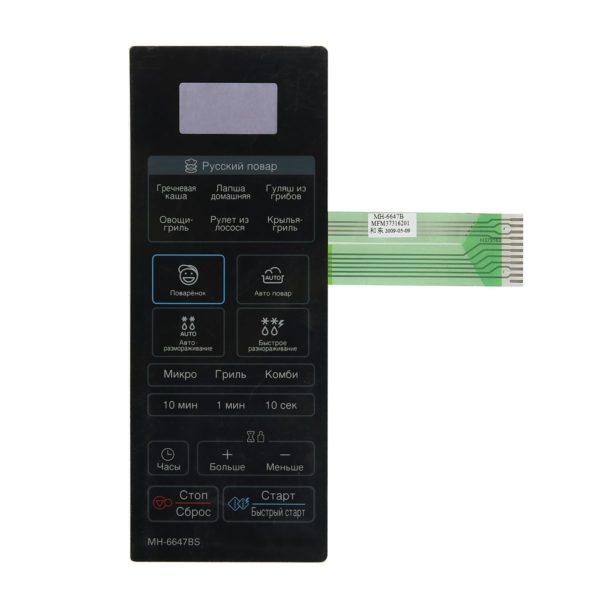 клавитура для микроволновых печей