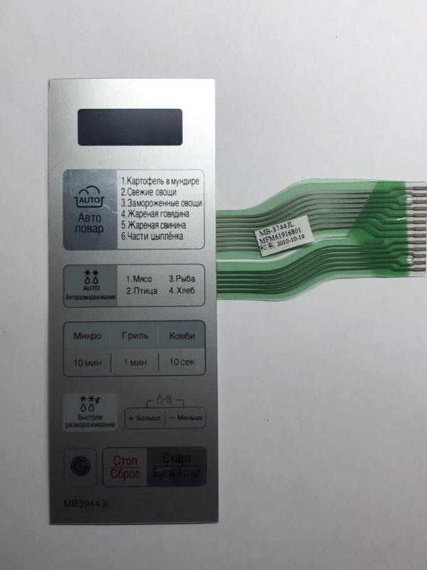 Клавиатура СВЧ печи LG MB3944JL MFM61916801