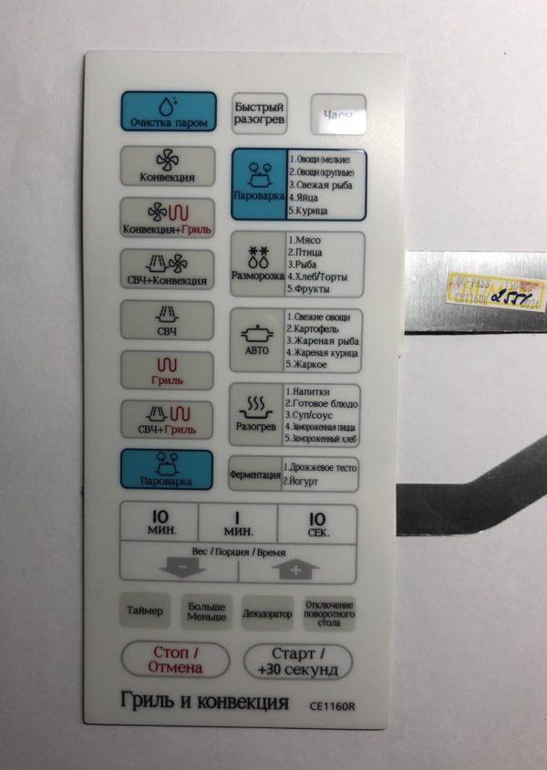 Клавиатура СВЧ печи Samsung CE1160R